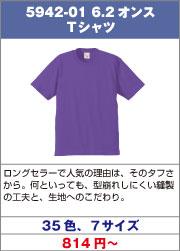 5942-01 6.2オンス Tシャツ
