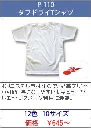 P-110 ポリエステルドライTシャツ