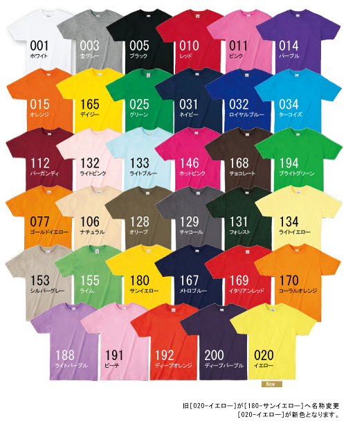 00084-BDT スタンダードTシャツ カラーバリエーション