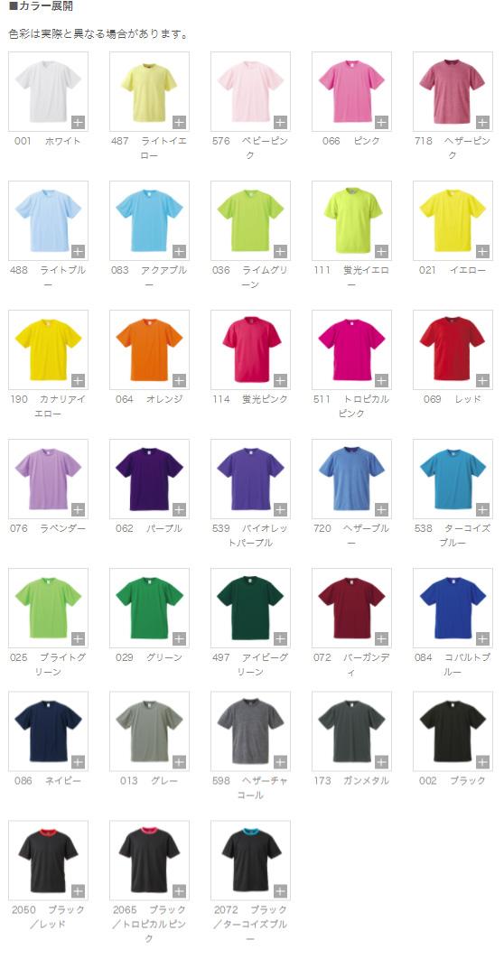 5900-01 4.1オンスドライTシャツ カラーバリエーション