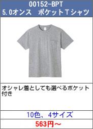 00152-bpt