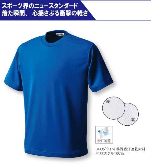 P-330 ドライライトTシャツ