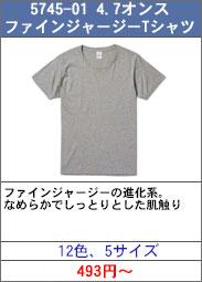 5745-01 4.7オンス ファインジャージーTシャツ