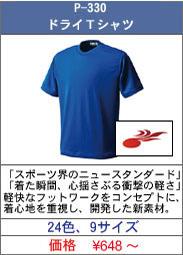 P-330 ドライTシャツ