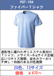 POT-104 ファイバーTシャツ