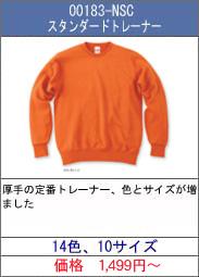 00183-NSC スタンダードトレーナー
